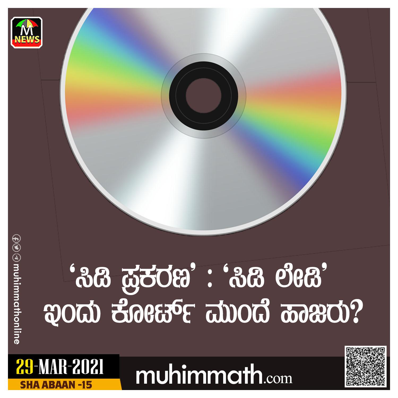 `CD ಪ್ರಕರಣ':`ಸಿಡಿ ಲೇಡಿ' ಇಂದು ಕೋರ್ಟ್ ಮುಂದೆ ಹಾಜರು?