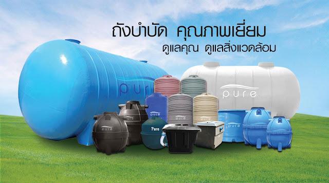 จำหน่ายถังเก็บน้ำราคาถูกคุณภาพดี ถังเก็บน้ำ PURE ถังเก็บน้ำคุณภาพ