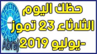 حظك اليوم الثلاثاء 23 تموز-يوليو 2019