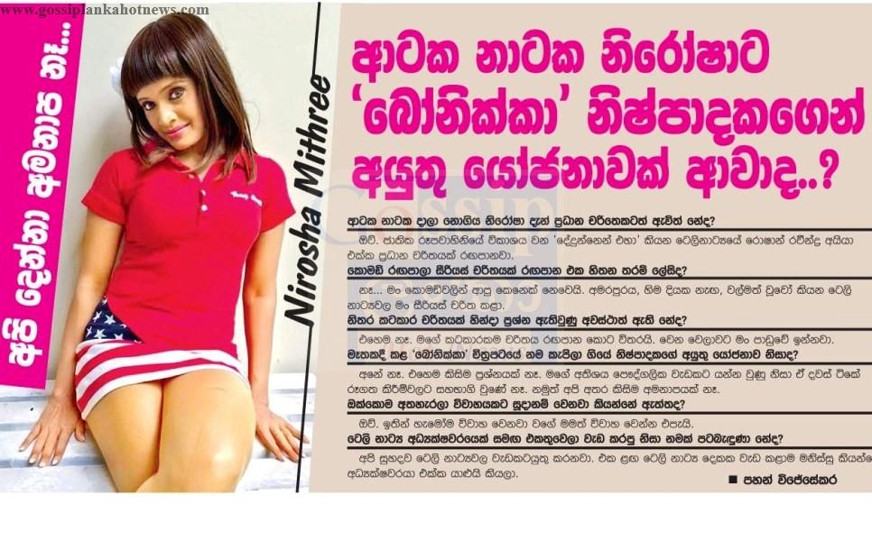 Nirosha Maithree gossip chat Nirosha Maithri
