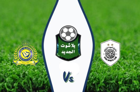 نتيجة مباراة السد القطري والنصر اليوم 16-09-2019 دوري أبطال آسيا