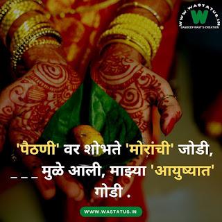 Marathi Ukhane for Male मराठी उखाने फॉर मेल