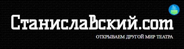 Афиша, репертуар Станиславский.com
