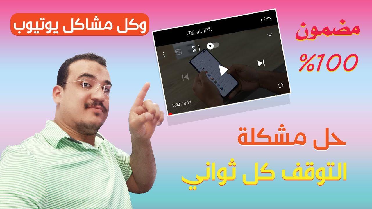 طريقة حل وإصلاح مشكلة توقف الفيديو في يوتيوب حل نهائي ومضمون