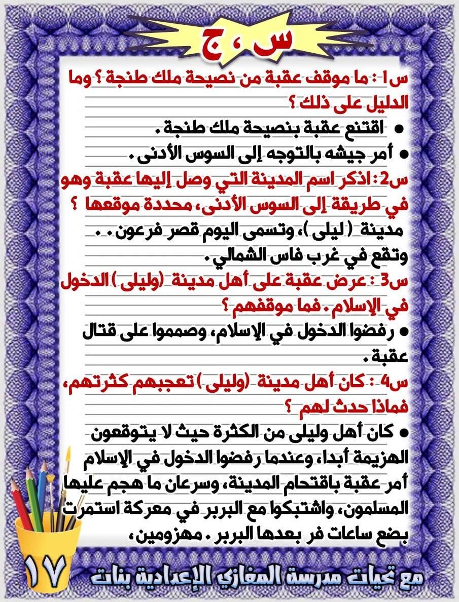 ملخص قصة عقبة بن نافع للصف الاول الاعدادي ترم ثاني | مدرسة المغازي 18