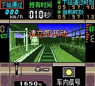 【GBC】電車GO!2中文版,模擬電車駕駛員的好玩遊戲!