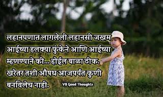 childhood-status-बालपण-स्टेट्स-सुंदर-विचार-विजय-भगत-लहानपणी-ची-आठवण