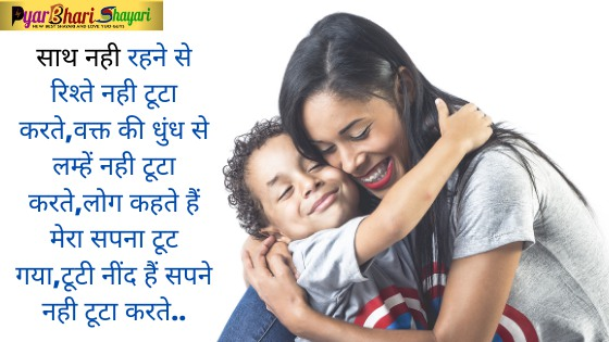 Family Shayari In Hindi Two Line