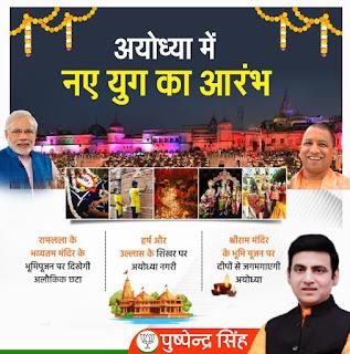"""""""क्षण-क्षण में राम,कण-कण में राम!   राम-राम मय नभ हुआ!!! ख़ुश हैं देश के लोग सभी, राम-राम मय जग हुआ!!!"""" 🙏पुष्पेन्द्र सिंह    #NayaSaveraNetwork"""