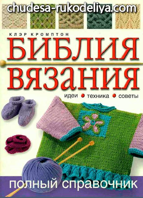 библия вязания клэр кромптон