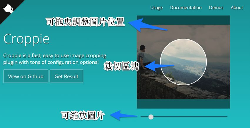 jquery-croppie-image-cropper-1.jpg-前端使用 JS 裁切圖片並壓縮再存到後端﹍Croppie 實作範例