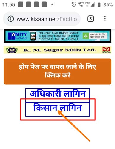 click kisaan log in