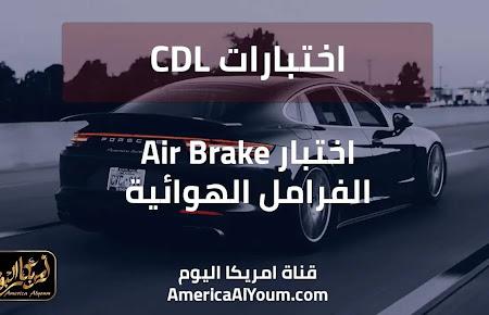 اختبارات CDL - اختبار Air Brake الفرامل الهوائية