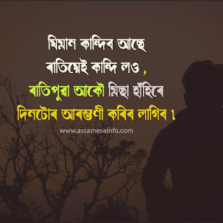 Assamese Sad Shayari