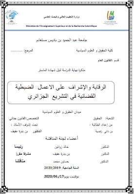 مذكرة ماستر: الرقابة والإشراف على الأعمال الضبطية القضائية في التشريع الجزائري PDF
