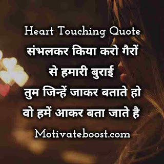 Painful Heart Touching Quote In Hindi