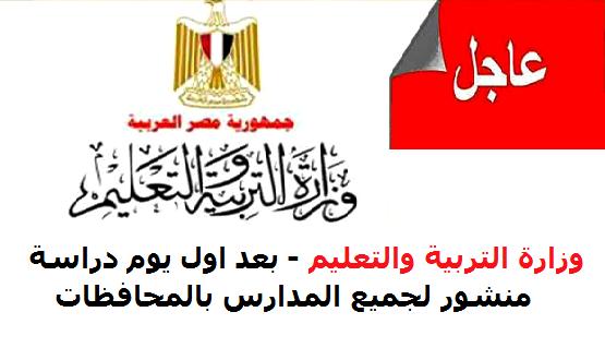 وزارة التربية والتعليم - بعد اول يوم دراسة منشور لجميع المدارس بالمحافظات