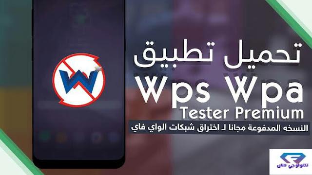 تحميل تطبيق Wps Wpa Tester Premium اصدار مدفوع لاختراق شبكات الواى فاى