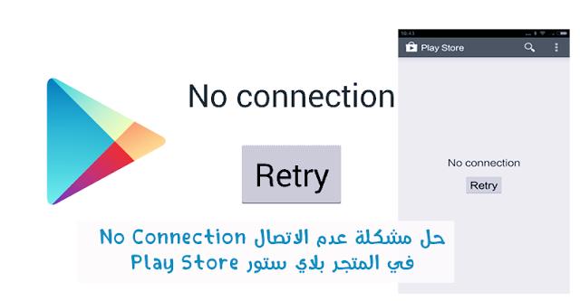 مشكلة  No Connection في المتجر بلاي ستور Play Store للأندرويد