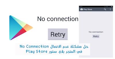 طرق لحل مشكلة عدم الاتصال No Connection في المتجر بلاي ستور Play Store للأندرويد