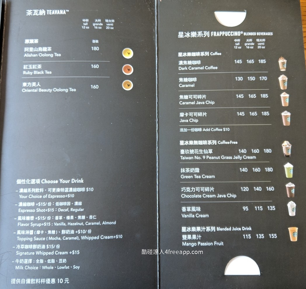 【星巴克】2020菜單/價目表