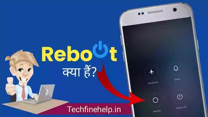 Phone ko Reboot Kaise Karen | Reboot का मतलब क्या होता है?
