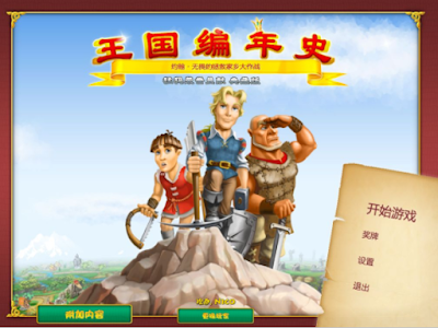 王國編年史中文版(Kingdom Chronicles Collector's Edition),好玩模擬經營!