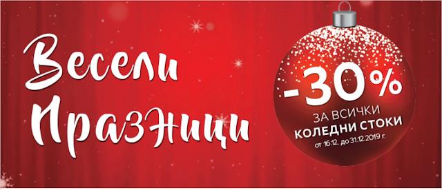 АИКО- Варна, София, Бургас, Стара Загора