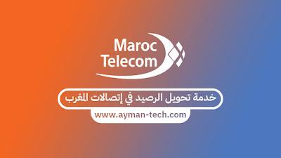 تحويل الرصيد في إتصالات المغرب