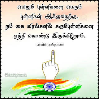 Tamil quote about election
