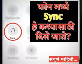 Sync सिंक म्हणजे काय? सिंक चा उपयोग Sync information in marathi