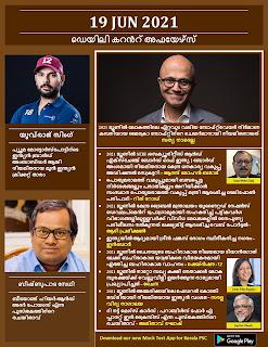 Daily Malayalam Current Affairs 19 Jun 2021