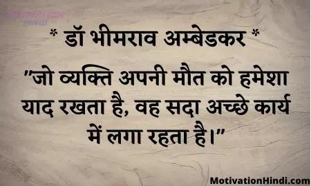 b r ambedkar inspirational quotes in hindi