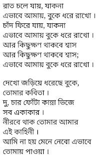 Ebhabe Amay Lyrics Timir Biswas