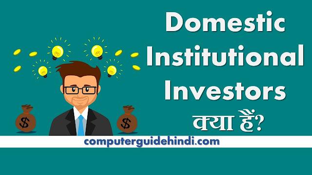 Domestic Institutional Investors क्या हैं?