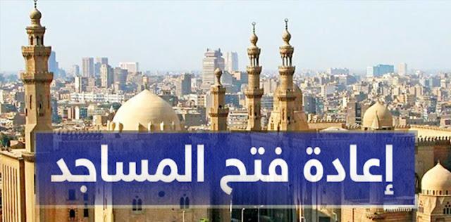 فتح المساجد للجميع الاسبوع القادم خلال شهر يونيو الجاري -  حقيقة خبر فتح المساجد الاسبوع القادم - ممنوعات يجب عليك ان تعرفها قبل فتح المساجد