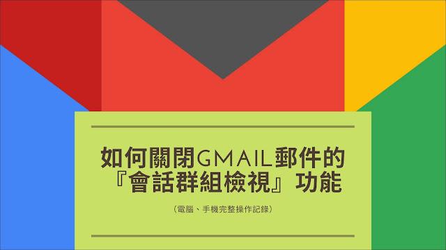 如何關閉Gmail郵件的『會話群組檢視』功能(電腦、手機完整操作記錄)