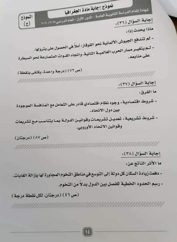 نموذج الاجابة الرسمى لامتحان الجغرافيا للصف الثالث الثانوى الدور الأول2020 وزارة التربية والتعليم