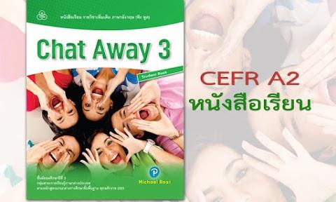 หนังสือเรียน Chat Away 3 (CEFR A2)