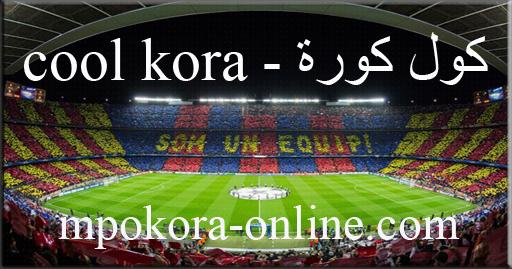 كول كورة - coolkora - cool kora - بث مباشر للمباريات بدون تقطقيع