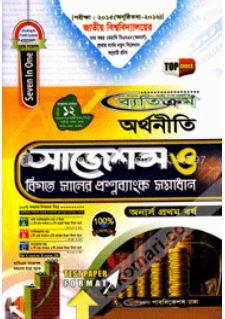 ব্যতিক্রম সাজেশন অনার্স ৩য় বর্ষ ২০২০ pdf