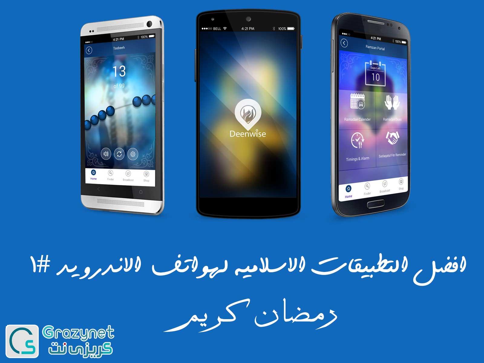 افضل التطبيقات الاسلامية لهواتف الاندرويد #1