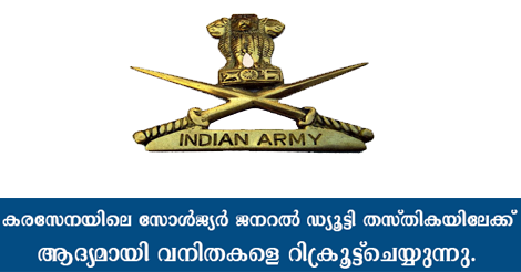 Indian Army Female Recruitment 2019 - Apply Online 100 Women Military Police Vacancies