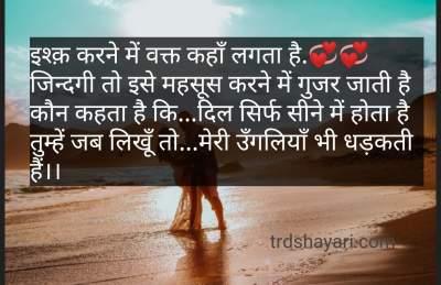 Beutifull romantic line shayari in hindi