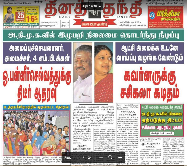 Dinathanthi 12-02-17 - Tamil PDF World