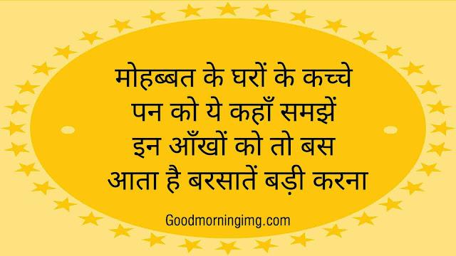 waseem barelvi shayri in hindi