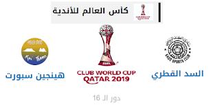 مشاهدة مباراة السد القطري وهينجين سبورت بث مباشر اليوم 12/11/2019 كأس العالم للأندية