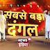 गुजरात व हिमाचल विधानसभा चुनाव के नतीजे सबसे पहले और सबसे सही देखिए  न्यूज़18 इंडिया पर 'सबसे बड़ा दंगल' सुबह 6 बजे से