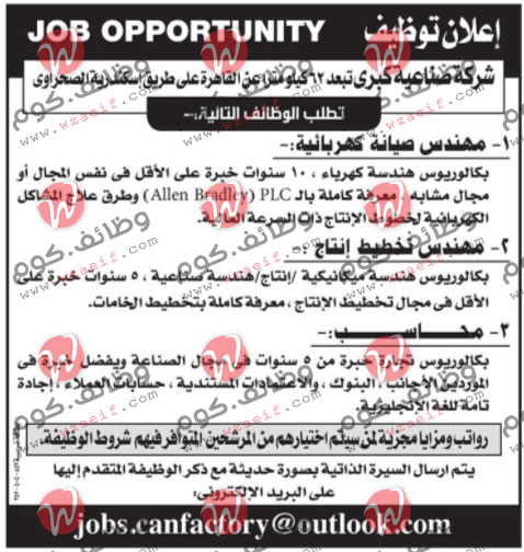 وظائف اهرام الجمعة 6-8-2021 | وظائف جريدة الاهرام اليوم-وظائف دوت كوم