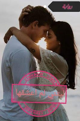 رواية ليتني لم اعشقها كاملة بقلم منه محمد